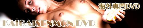 海外専門DVD